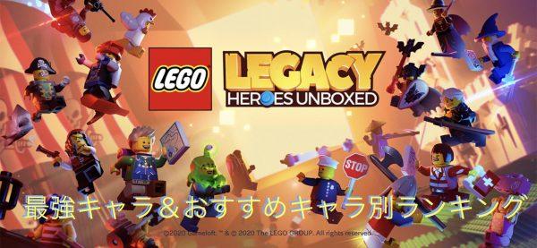 レゴレガシー最強キャラ&おすすめキャラ別ランキング!