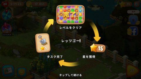 ガーデン スケイプ ミニ ゲーム