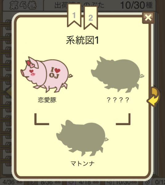 養豚場mix 伝説級 誇り高く