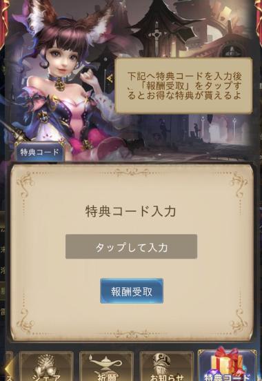魔剣伝説 ガチャ