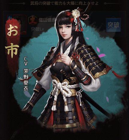 武士育成伝のおすすめ主将武将やUR・SSRや最強キャラをご紹介!