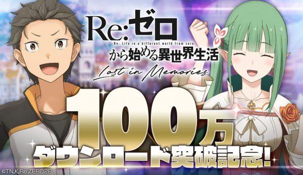 100万DL