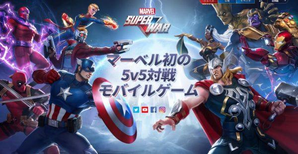 【マーベルスーパーウォー】最強おすすめキャラクターランキング!